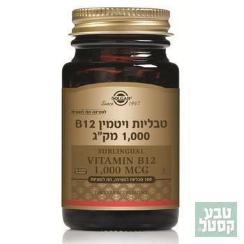 ויטמין B12 למציצה - 100 טבליות