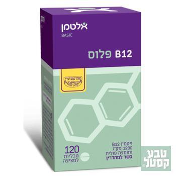 ויטמין B-12 פלוס (120) אלטמן כשר