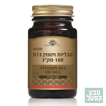 ויטמין B12 לבליעה (100 טבליות) סולגאר