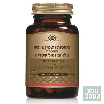 ויטמין E+ סלניום נטול שמרים