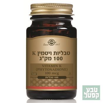 ויטמין K מאה מק'ג  (100טבליות) סולגאר