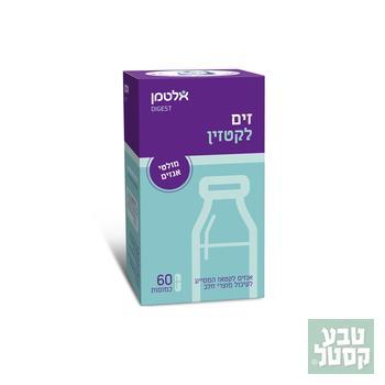 זים לקטזין לעיכול מוצרי חלב (60)