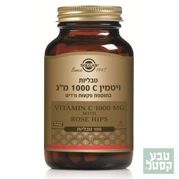100טבליות סולגר C1000 ויטמין